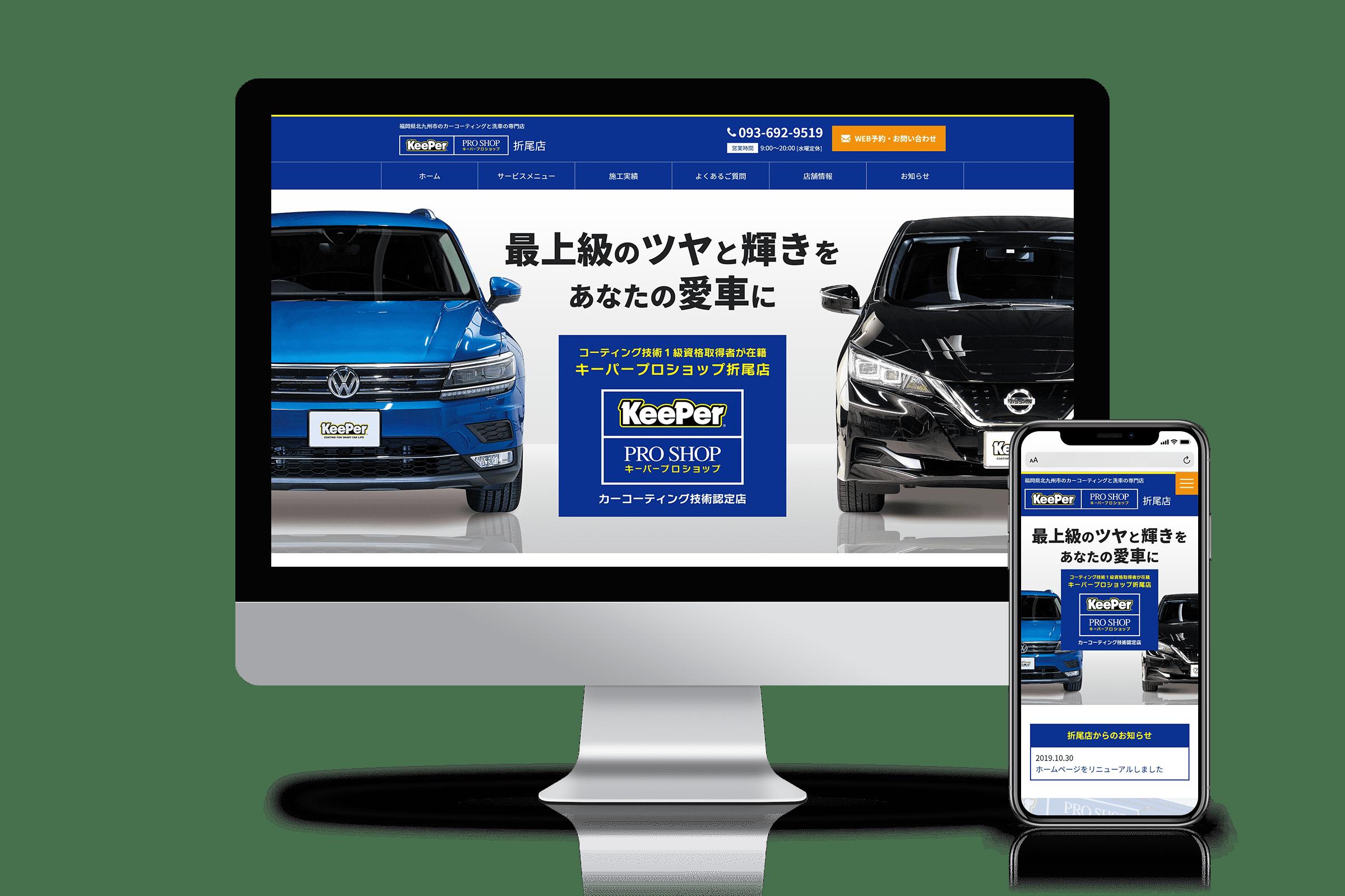 福岡・北九州のカーコーティング・キーパープロショップ