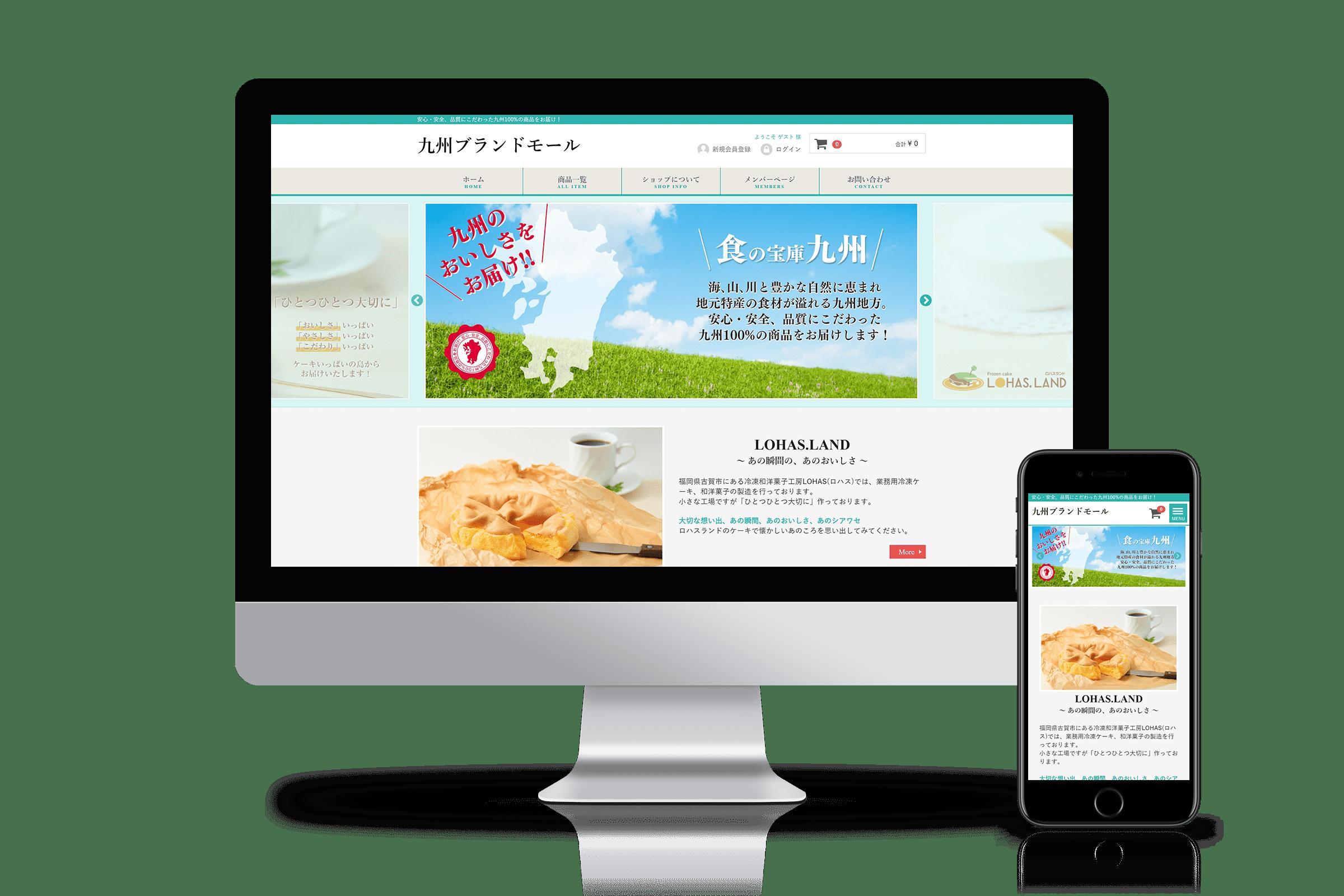 九州の食を届ける通販サイト