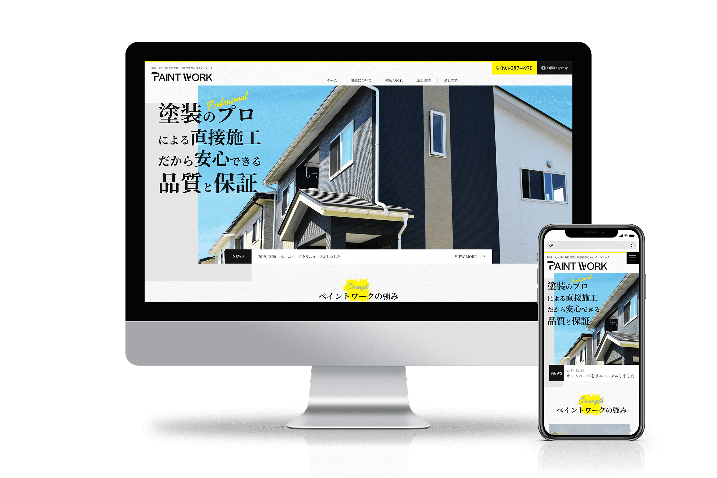 福岡・北九州の外壁塗装・屋根塗装