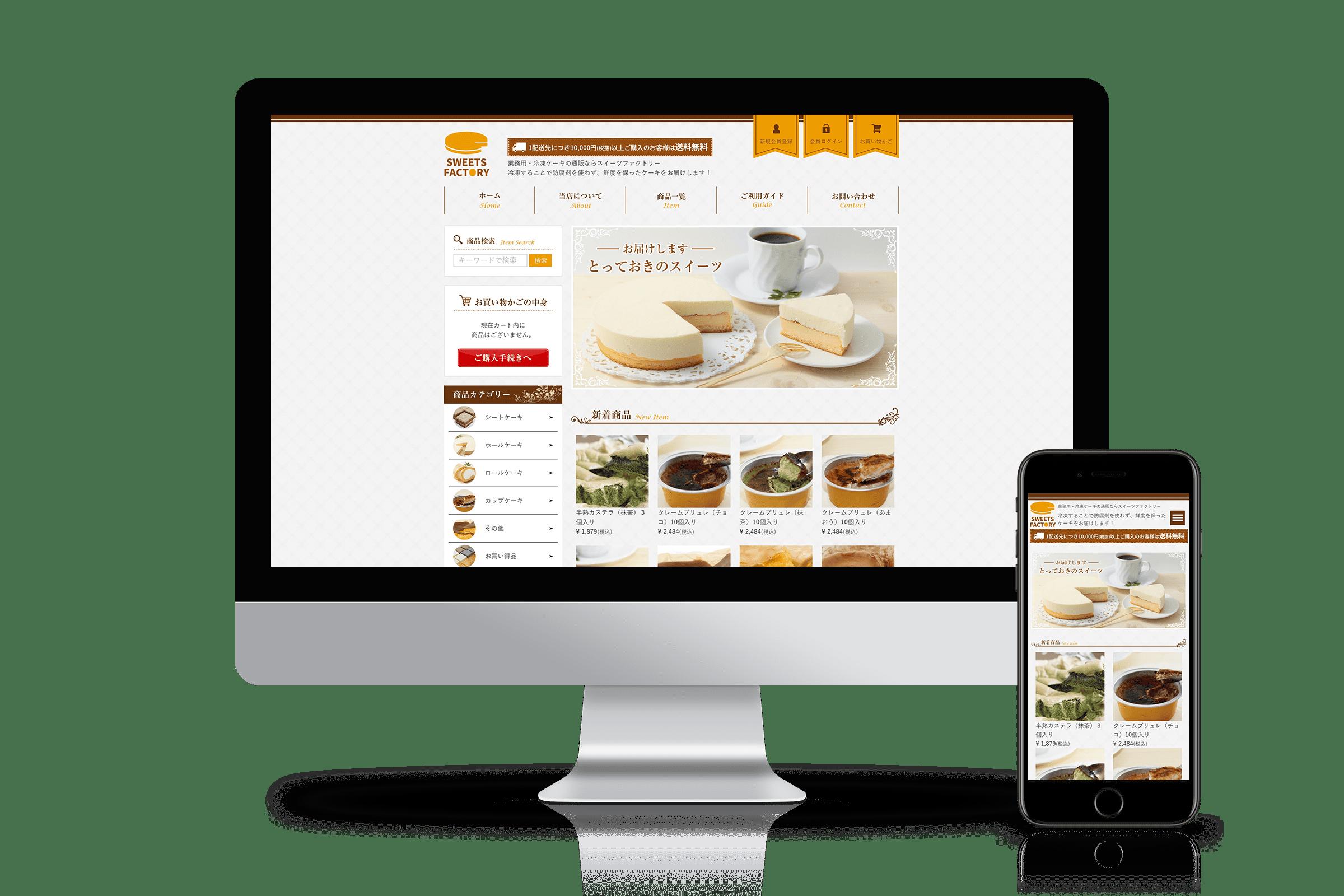業務用の冷凍ケーキ販売の通販サイト