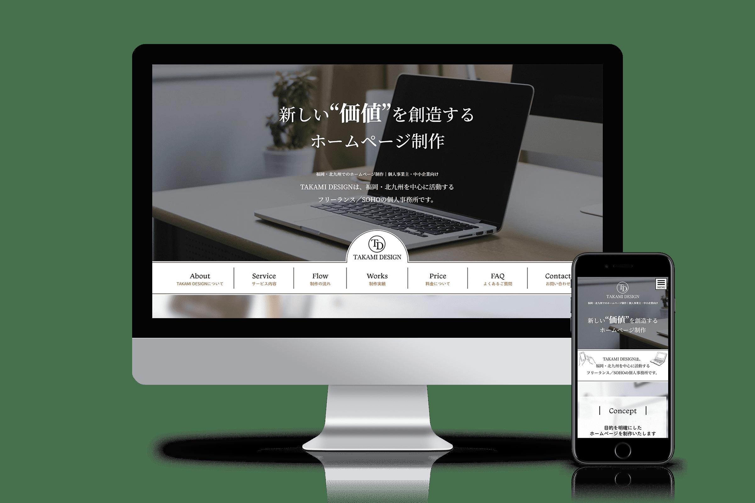 福岡・北九州のホームページ制作・Web制作