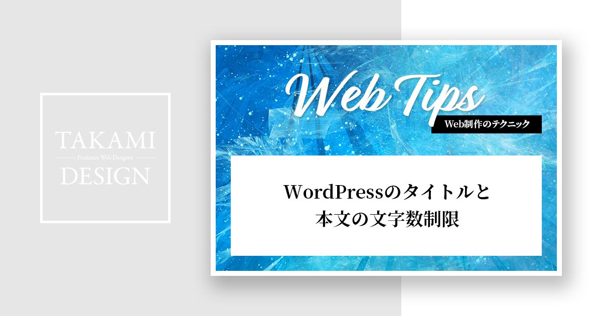 WordPressのタイトルと本文の文字数制限