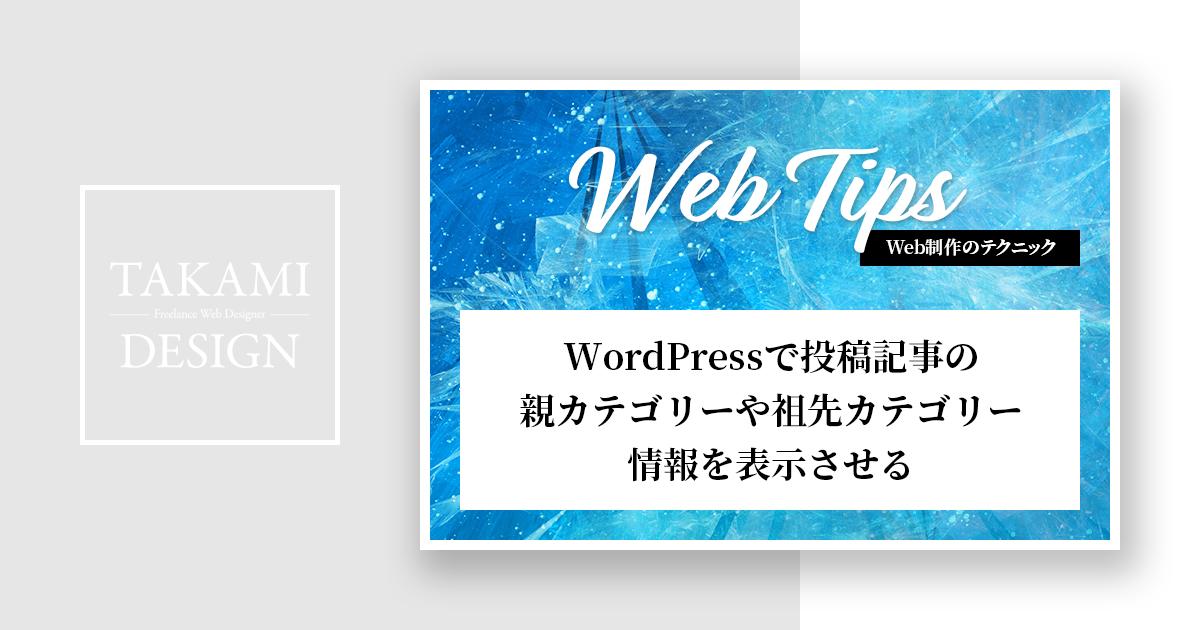 WordPressで投稿記事の親カテゴリーや祖先カテゴリー情報を表示させる