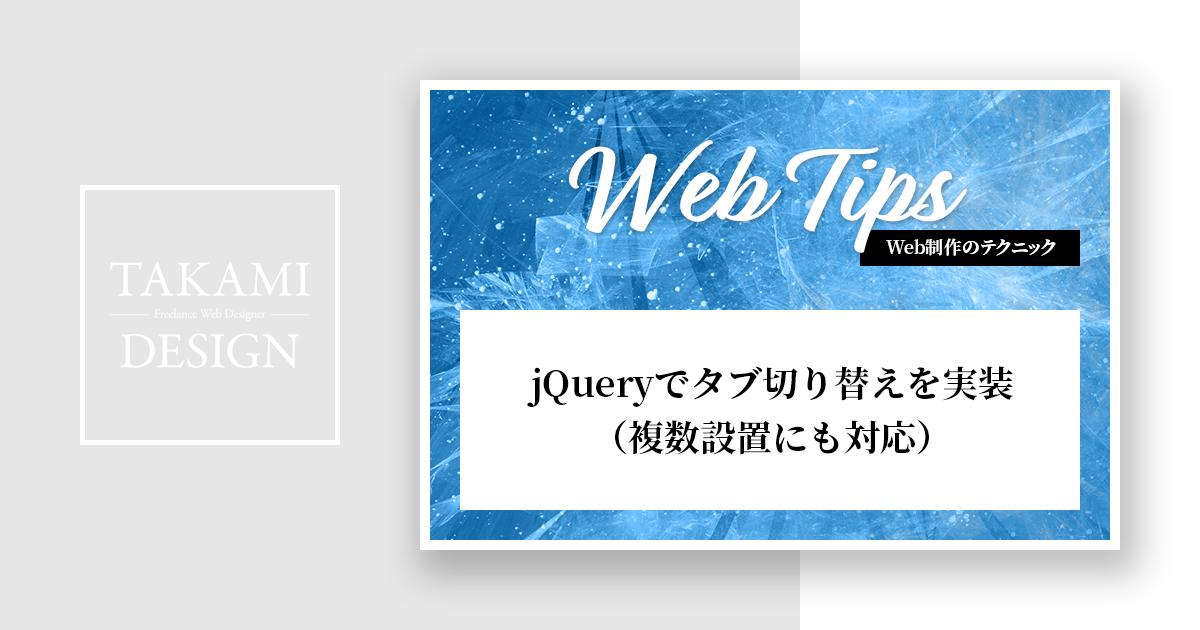 jQueryでタブ切り替えを実装(複数設置にも対応)