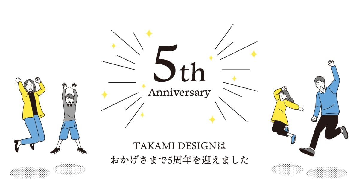 TAKAMI DESIGNはおかげさまで5周年を迎えました