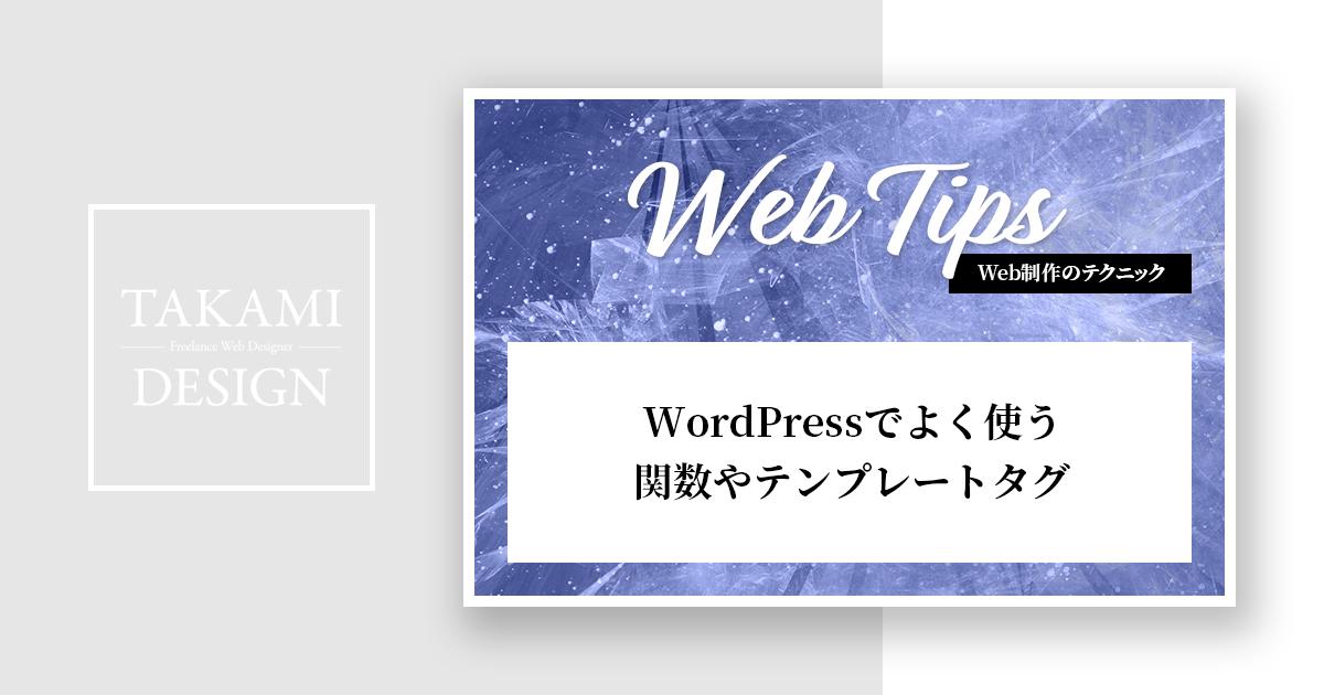 WordPressでよく使う関数やテンプレートタグ